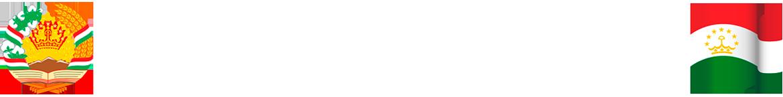 Мақомоти иҷроияи ҳокимияти давлатии ноҳия Ховалинг